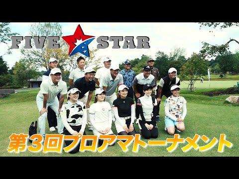 FIVE STAR  第3回プロアマトーナメント