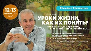 Михаил Митюшин - Уроки жизни, как их понять? Семинар полностью. День 1