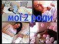 Мої 2 РОДИ в Тернополі+ відео з роддому Частина 1