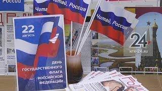 В Нижнекамске отметили День Государственного флага РФ