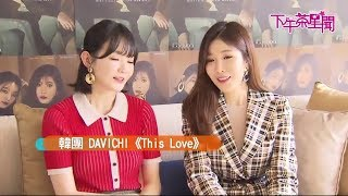 Davichi 다비치 - OST Queens (1ST LIVE in Taipei)