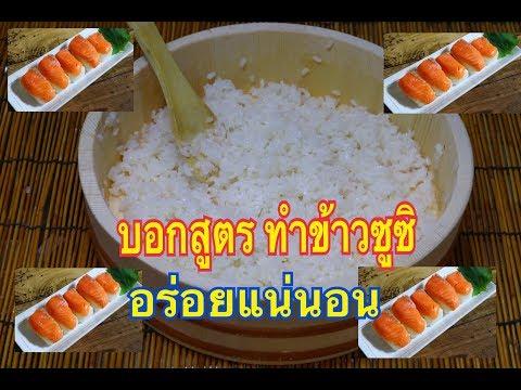 สอนทำอาหารญี่ปุ่น:บอกสูตรทำข้าวซูซิ รับรองความอร่อย