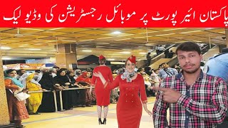 Mobile Registration on Airport Viral video|| PTA Registration || PTA verification