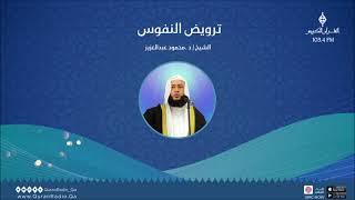 برنامج ترويض النفوس ،، مع الشيخ / د. محمود عبدالعزيز - 30
