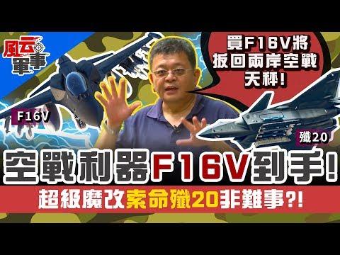 不是盤子!台灣到手致命毒蛇F16V..空中索命中國殲20非難事?《宅軍事#11》
