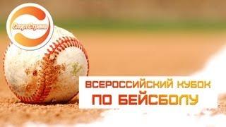 Кубок России по бейсболу среди любительских команд. 2013 г.