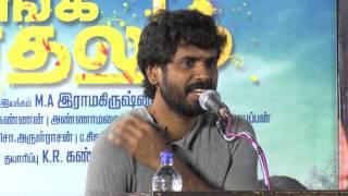 Pongadi Neengalum Unga Kaadhalum- Debut Director Ramakrishnan  sentimental talk - Red Pix