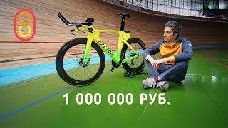 Это велосипед за МИЛЛИОН рублей!