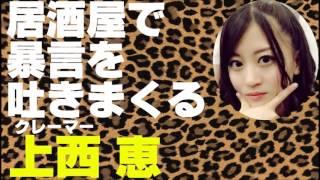 居酒屋で暴れるクレーマー上西恵【NMB48】【AKB48】