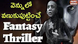 Tumbbad Ending Explained In Telugu   Story & Hidden Details   Filmy Geeks