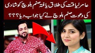 Amir Liaqat Hussain ki Sanam Baloch ko shadi ki  dawat |Breaking News|