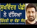 Chajj Da Vichar 612_Sukhwinder Panchi Spoke About The Reality Of His Life