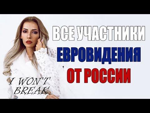 РОССИЯ НА ЕВРОВИДЕНИЕ| ВСЕ УЧАСТНИКИ 1994-2018
