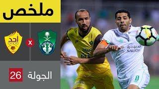ملخص مباراة الأهلي وأحد في الجولة الأخيرة من الدوري السعودي للمحترفين