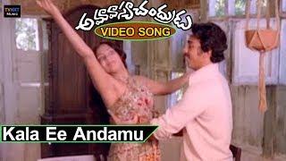 Amavasya Chandrudu Movie Songs | Kala Ee Andamu Video Song | Kamal hassan | Ilayaraja | TVNXT