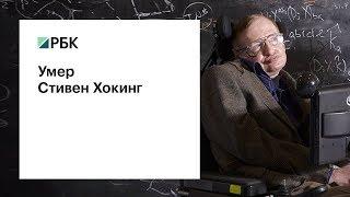 Умер Стивен Хокинг