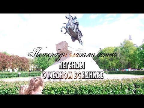 Мультфильм о петербурге медный всадник