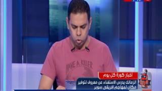 كورة كل يوم | كريم حسن شحاتة يفجر مفاجأة جديدة داخل نادي الزمالك