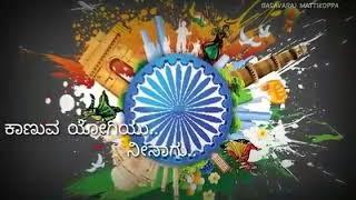 Hindustanavu Endu Mareyada.....