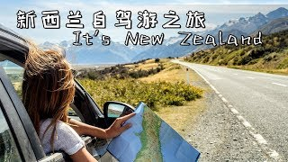 vuclip 【完整版】新西兰自驾游之旅:一生必须去的美丽国度 - New Zealand