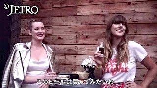 【JETRO】日本のクラフトビール、海を渡る ‐本場米国で市場を獲得するには‐