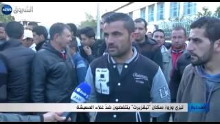 """تيزي وزو: سكان """"تيقزيرت"""" ينتفضون ضد غلاء المعيشة"""