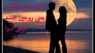 حسن الطائي - روحين بجسد 2011
