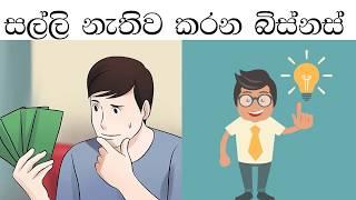 small business ideas sri lanka 2018 Latest Tips