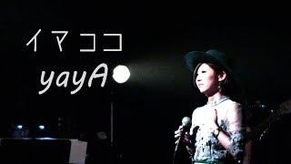 """イマココ 作詞・作曲 yayA シンガーソングライター """"yayA"""" 146cmという..."""