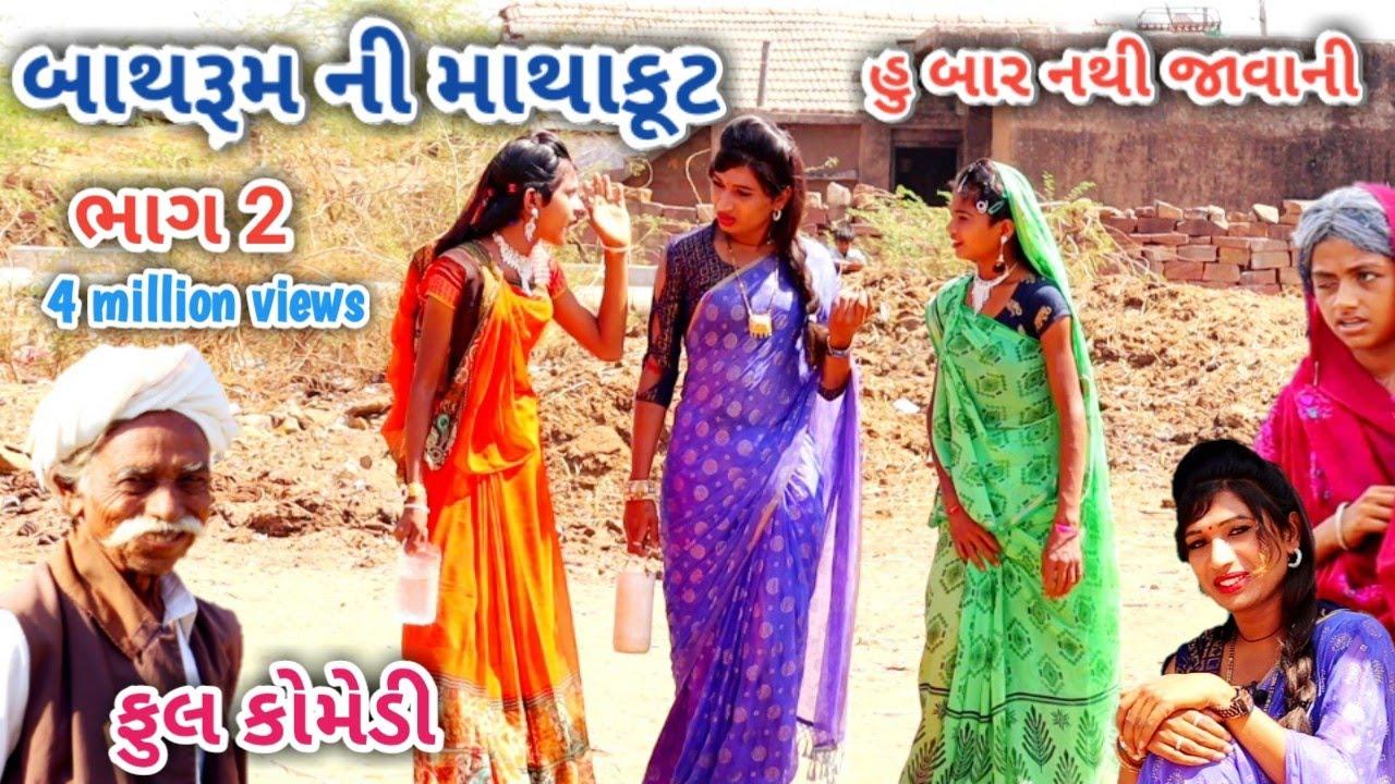 બાથરૂમ ની માથાકૂટ ભાગ 2 | comedian Vipul | gujarati comedy