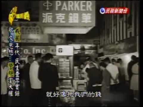 台灣演義:台灣戒嚴史(3/4) 20101017