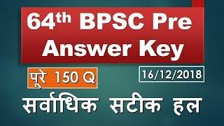64th BPSC Solved Paper Answer Key 16 Dec 2018, 64वीं BPSC PT 2018