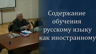 «Содержание обучения русскому языку как иностранному: чему и как учить?» — А.Н. Щукин
