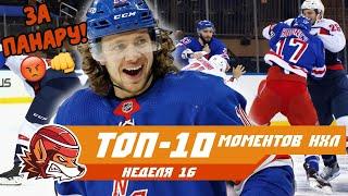 Месть за Панарина, дубль Шаранговича и возрождение Гусева?: Топ-10 моментов 16-й недели НХЛ