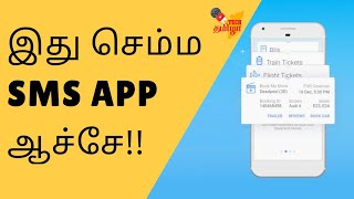 Best SMS App You Must Try ! App reviews | Tamil