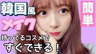 【簡単】持ってるコスメでできちゃう韓国風TWICEメイク! ワンデーアキュビュー 検索動画 4