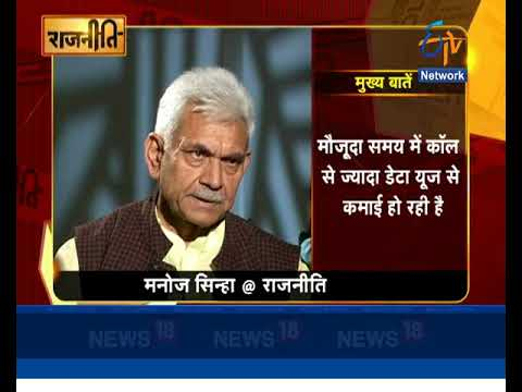 Rajneeti - Manoj Sinha Minister of Communication (Independent charge)&Minister Of State for Railways