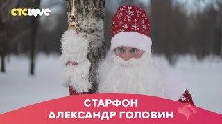 Александр Головин   Старфон