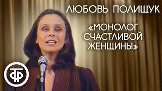 Монолог счастливой женщины. Любовь Полищук (1978)