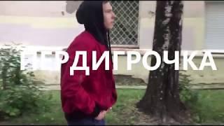 Пердигрочка (МС Истина) - Трусы