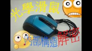 光學|滑鼠|內部|結構|拆解|玩|mouse|3c|解密|什麼|如何|為何|