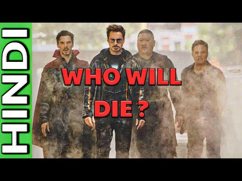 Who Will Possibly Die In Avengers infinity War ? | After Final Trailer | Explained In HINDI