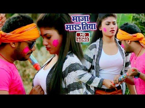 HD VIDEO # Maza Maratiya Non Stop - AJ Ajit Singh |Superhit Bhojpuri Holi Song