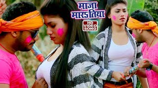 HD VIDEO # Maza Maratiya Non Stop - AJ Ajit Singh |Superhit Bhojpuri Holi Song