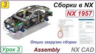 Сборки в NX. Опции загрузки сборки. Урок 3
