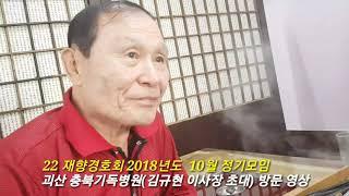 ● 22 재향경호회 2018년도 10월 정기모임