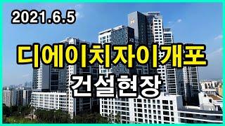 디에이치자이개포 건설현장   서울 강남구 개포동 Kor…