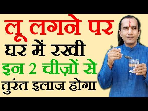 Heat Stroke Treatment In Hindi By Sachin Goyal - लू लगने के उपचार @ jaipurthepinkcity.com