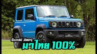 มาไทยแน่-คุณคิดว่า-suzuki-jimny-ควรจะมีราคาเท่าไหร่-mz-crazy-cars