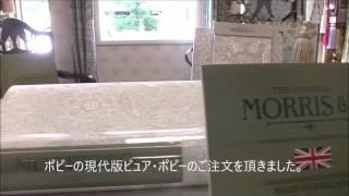 ピュアモリス    現代に蘇る150年前のモリスのデザイン  ベストインテリア